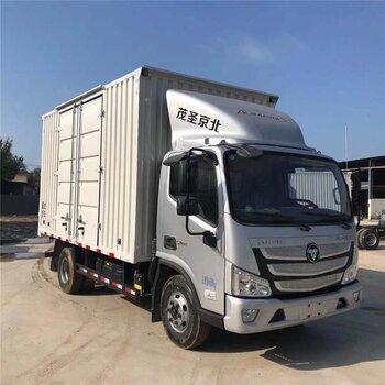 北京福田4米2箱貨賣車電話歐馬可S1昌平北七家專賣店