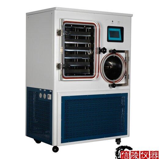 信陵硅油型冷凍干燥機,一平米化妝品冷凍干燥機自動壓塞中試凍干機