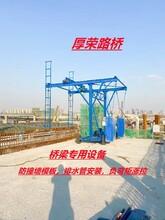 橋梁防撞墻模板臺車---河南厚榮橋梁機械設備圖片