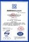 國際質量管理體系認證服務周到圖片