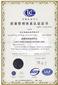遼寧阜新申請國際質量管理體系認證好處圖片
