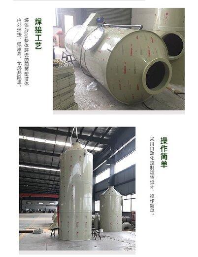 安徽祁門縣生產噴霧塔,廢氣處理噴淋塔