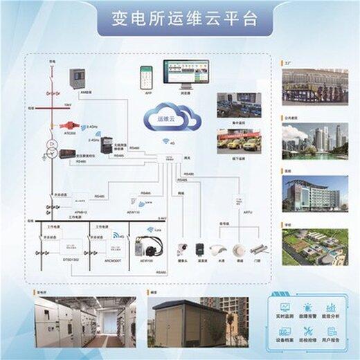 全新安科瑞變電所運維云平臺智能化系統,變電所監控