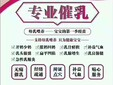 广东中山民众汗蒸专业通乳师断奶,催乳师图片