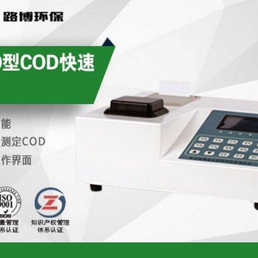海拉爾COD快速檢測儀裝置質量可靠,COD快速檢測儀