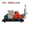 济南电动GPB-10变频柱塞泵产品特点