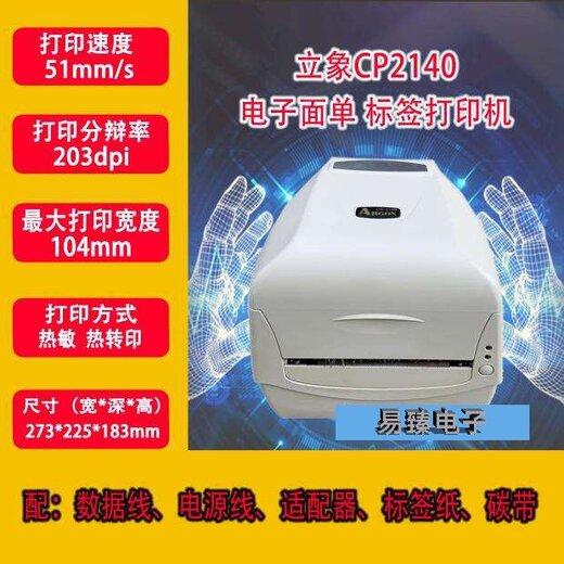 潍坊立象CP-2140水洗唛打印机服务至上