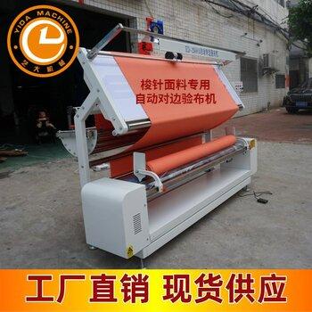 生产厂家自动对边验布机ED-2000A验布卷布机
