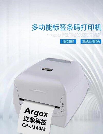 济南立象CP-2140电子面单打印机售后保障,立象不干胶打印机