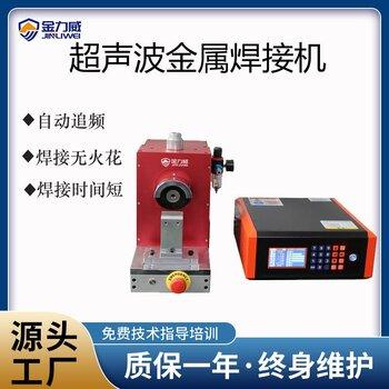 线束焊接机桌面式超声波金属点焊机金属焊接设备