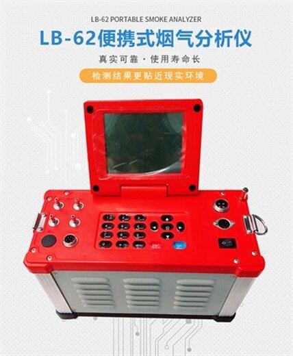 路博煙氣分析儀,安慶定做便攜式煙氣分析儀