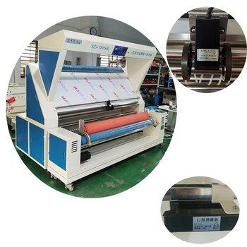 艺大ED-780SR多功能自动对边验布机验布打码机
