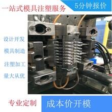 定制開模塑料產品注塑成型電子零件加工pompp塑膠配件,塑膠成型模具加工注塑圖片