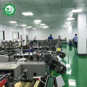 高压微雾加湿亚博直播APP,亚博赛事直播 首页工作原理印刷厂加湿设备