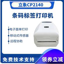 广州立象CP-2140条码打印机服务至上图片