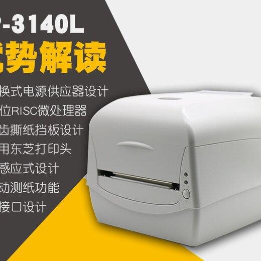 成都立象CP-3140L热转印打印机性能可靠,CP-3140L标签打印机