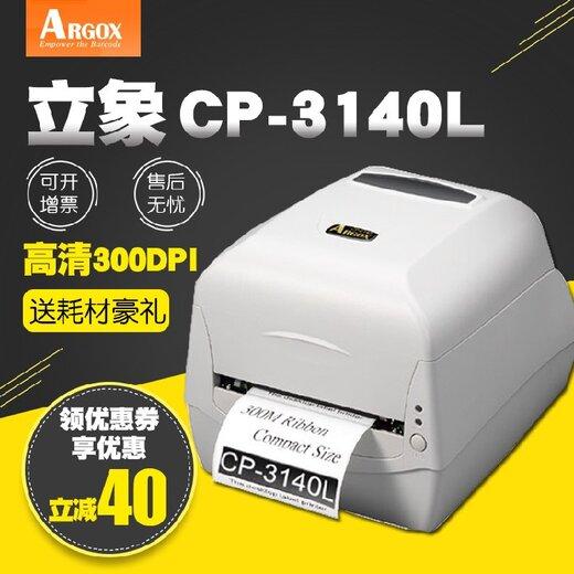 广东立象CP-3140L水洗唛打印机服务,CP-3140经济条码打印机