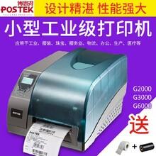 茂名博思得G2000二维码打印机服务至上,博思得G2000标签打印机图片