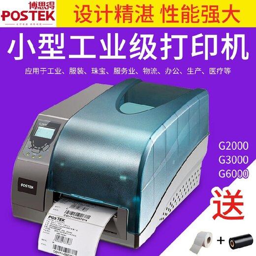 淄博博思得G2000不干胶打印机服务至上