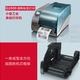 G2000标签打印机图