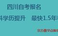 閬中市藥學報名,川農大專本科報名地址