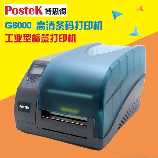 肇庆博思得G6000不干胶打印机价格实惠