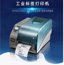 茂名博思得G3000不干胶二维码打印机质量可靠,博思得G3000不干胶打印机图片