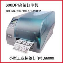 绵阳博思得G6000热敏打印机售后保障,博思得G6000工业型打印机图片