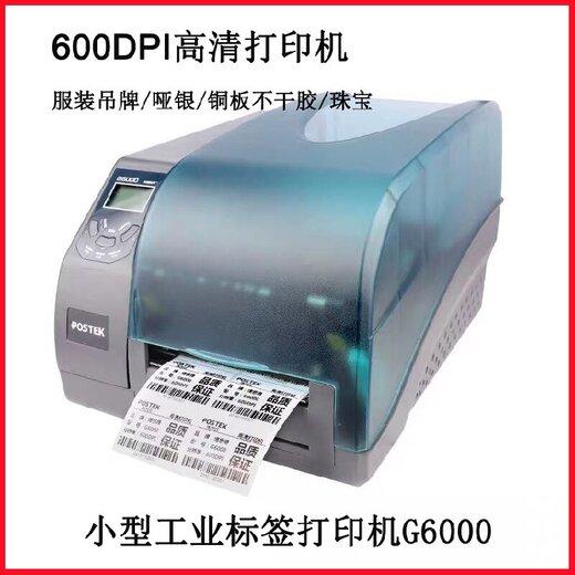 湛江博思得G6000热转印打印机服务,博思得G6000条码打印机
