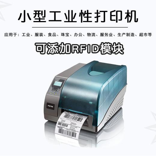 揭阳博思得G3000热敏打印机价格实惠