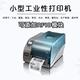 郑州博思得G3000热敏打印机服务图