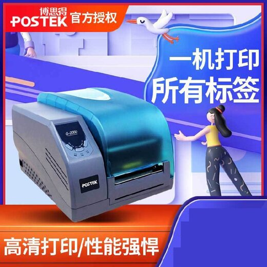 天津博思得G2000工业级标签打印机服务至上,博思得G2000标签打印机