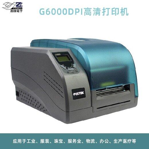 深圳博思得G6000热转印打印机售后保障,博思得G6000工业型打印机