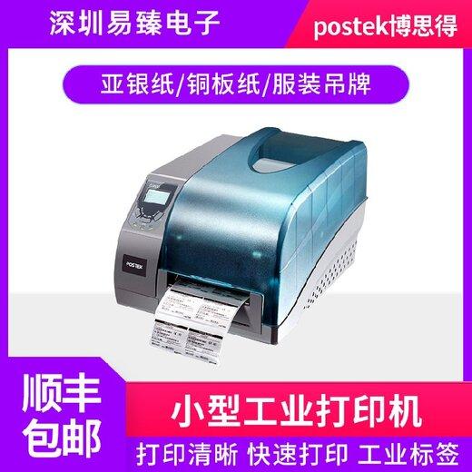 肇庆博思得G3000二维码打印机服务,博思得G3000不干胶打印机