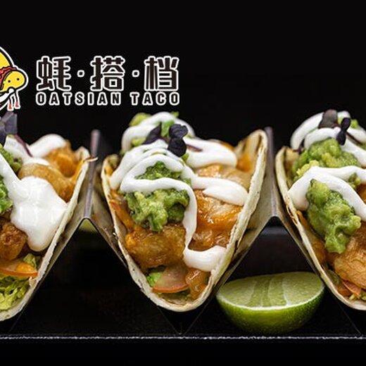 美食網紅產品taco加盟(認證),蠔搭檔加盟