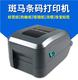 GT800桌面打印机图