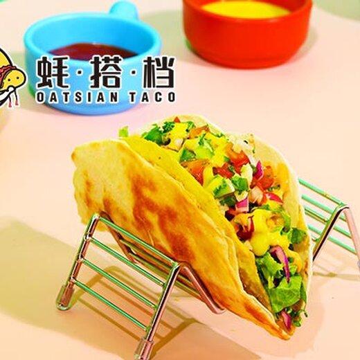 taco風味小吃培訓加盟費用考察加盟條件(電話)