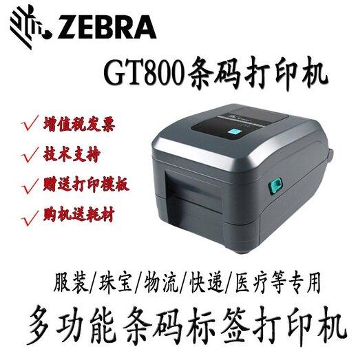郑州斑马GT800热敏打印机价格实惠,GT800标签打印机