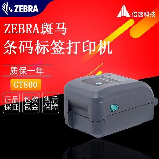 汕尾斑马GT800工业级标签打印机售后保障,GT800多功能打印机