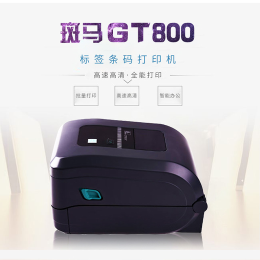 重庆斑马GT800工业级标签打印机售后保障,GT800标签打印机