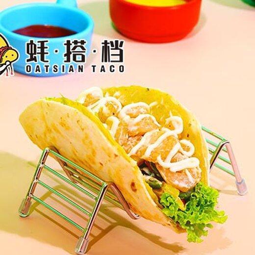 taco風味小吃培訓加盟費用及流程考察介紹(電話)