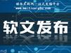 內蒙古靠譜軟文發布優質服務