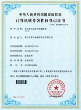 遼寧盤錦辦理辦理版權登記什么好處圖片