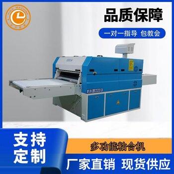 粘合机生产厂家粘合机配件1.6米发热区加大压力滚辊