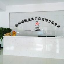 榮敏商務執照辦理,贛縣電子商務公司營業執照申請圖片