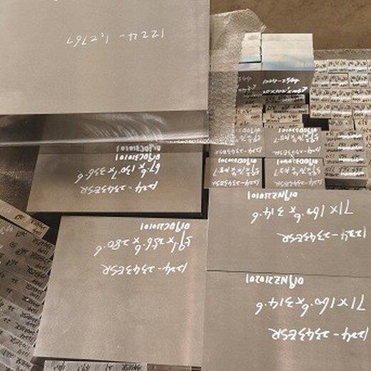 肇慶塑膠模具鋼材Anoxin,德國薩爾模具鋼