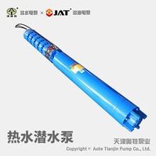 天津QJR变频热水潜水泵_耐高温热水潜水泵品牌_井用热水潜水泵图片