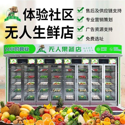 社区无人智能生鲜柜-小区智能售货柜,无人生鲜果蔬售货柜