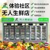 营口生鲜柜-果蔬自动售货机