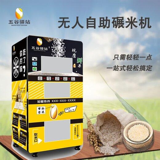 五谷驿站自助碾米机-社区智能鲜米机